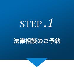 STEP.1 法律相談のご予約