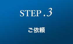 STEP.3 ご依頼